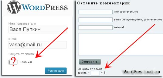 Защита WordPress от спама