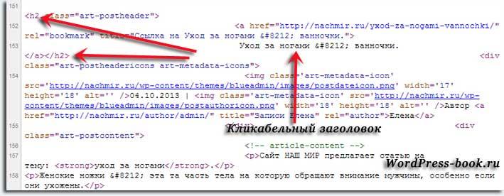 Заголовок в исходном html коде
