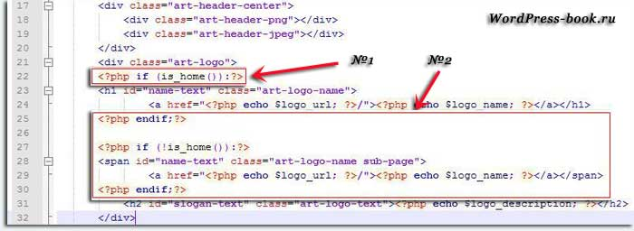 onecolumn-page.php в Artisteer