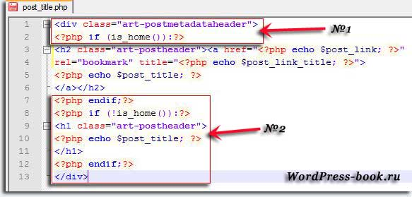 post_title.php
