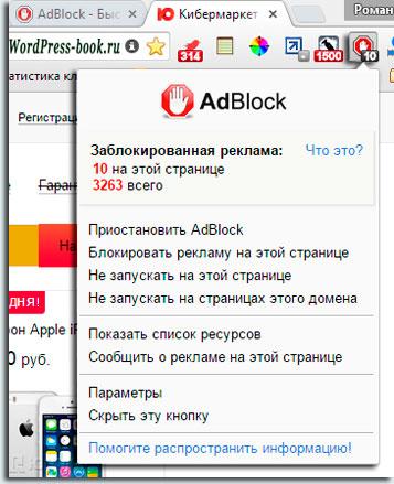 AdBlock - как заблокировать рекламу