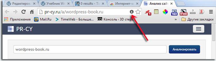 Анализ сайта от PR-CY.ru расширение браузера Google Chrome