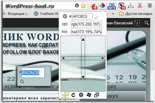 ColorPick Eyedropper - расширение браузера Google Chrome
