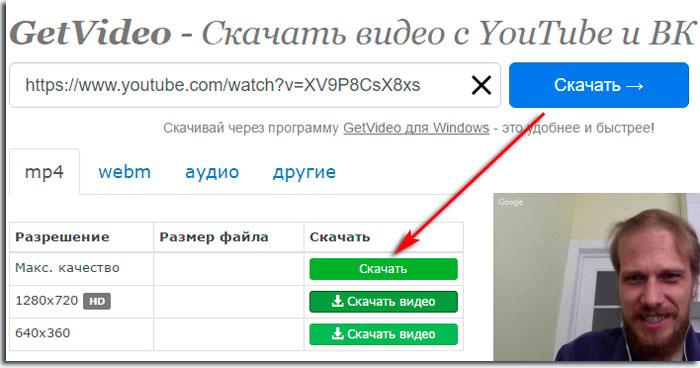 Как скачать видео с YouTube - 6 лучших, проверенных способов