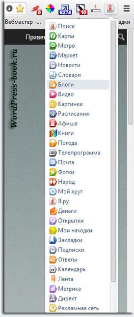 Панель Яндекс-Сервисов