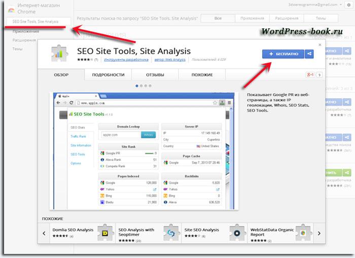 Поиск и установка расширений для браузера Chrome