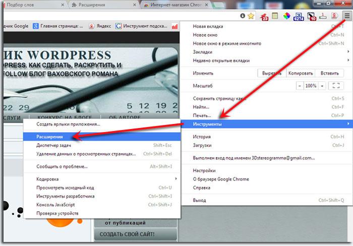 Расширения браузера Chrome