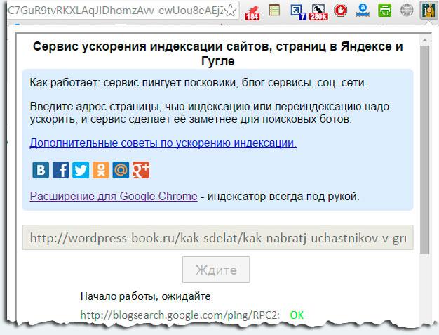 Сервис по ускорению индексации сайтов