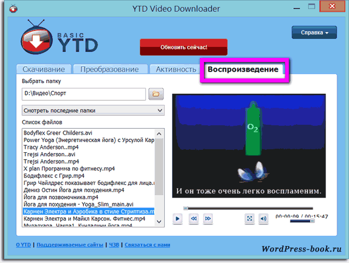 YouTube Video Downloader Free