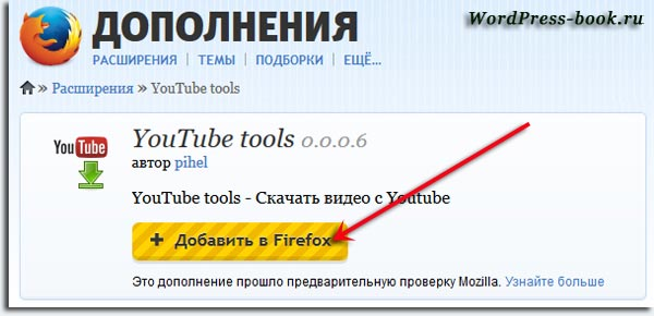 YouTube tools - плагин для браузера Mozilla Firefox