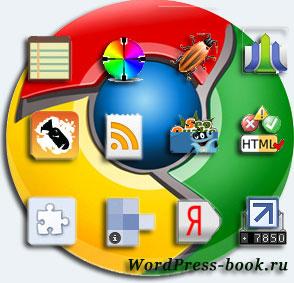 Расширения браузера Google Chrome