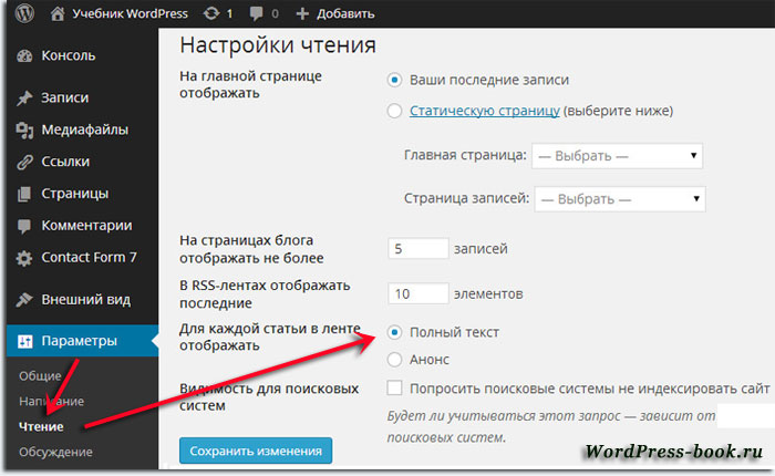 Настройки чтения в WordPress