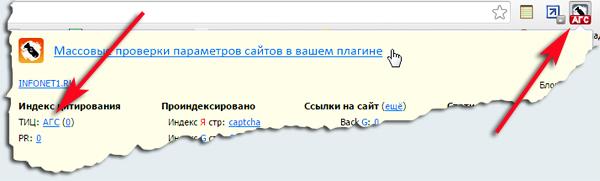 Сайт под фильтром АГС. Плагин RDS bar.