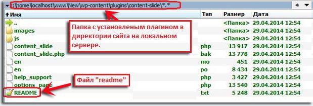 Файл README плагина Content Slide