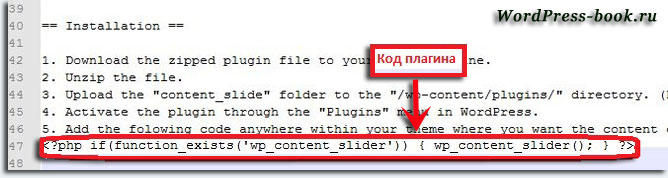 Код плагина Content Slide