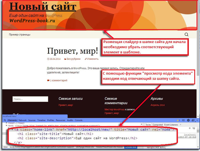 Просмотр кода элемента в Google Chrome
