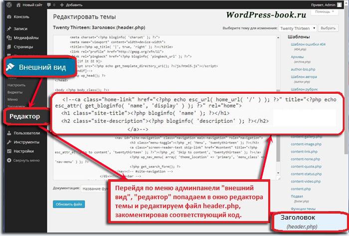Урок 3. Создаем шапку header будущей темы WordPress и