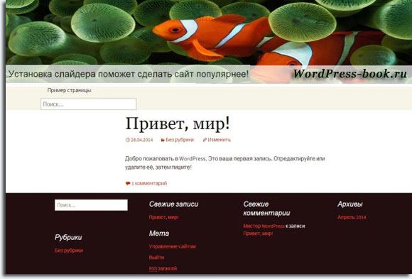 Слайдер в шапке сайта WordPress