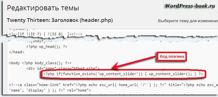 Установка кода слайдера на сайт WordPress