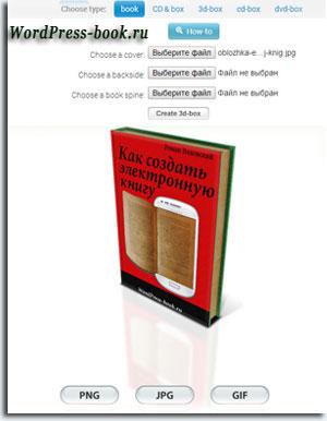 3D обложка для книги
