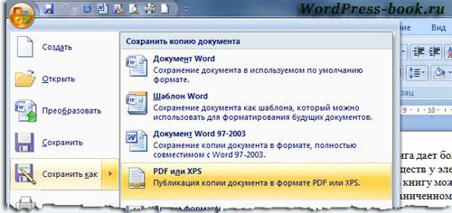 Сохранение документов в формате PDF в Microsoft Word