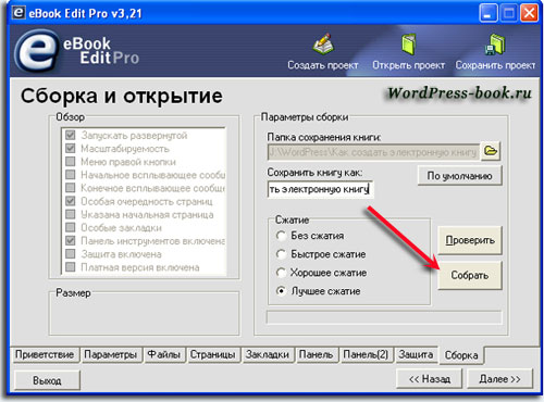 eBook Edit Pro - конвертер электронных книг в формат exe