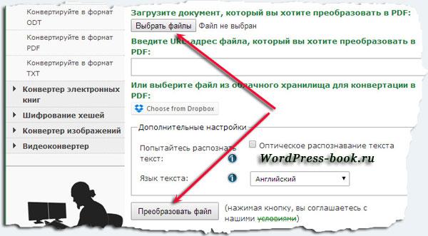 Конвертация электронных книг онлайн