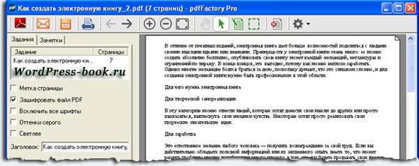 pdfFactory Pro настройки