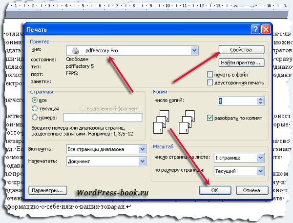 Конвертация электронной книги в pdf программой pdffactory Pro