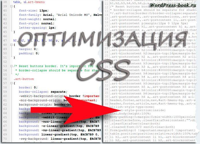 Оптимизация CSS