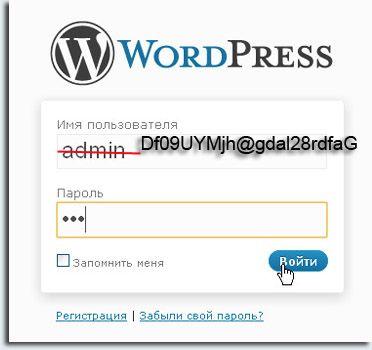 Вход в панель администратора проекта WordPress