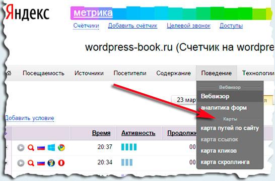 Yandeks-metrika