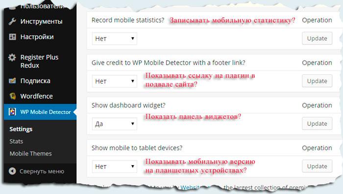 Настройка WP Mobile Detector