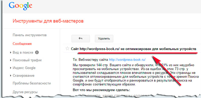 wordpress-book-ne-optimizirovan
