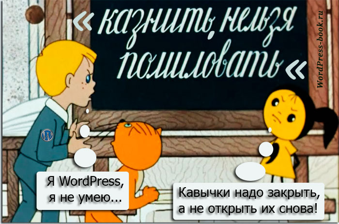 Кавычки в WordPress