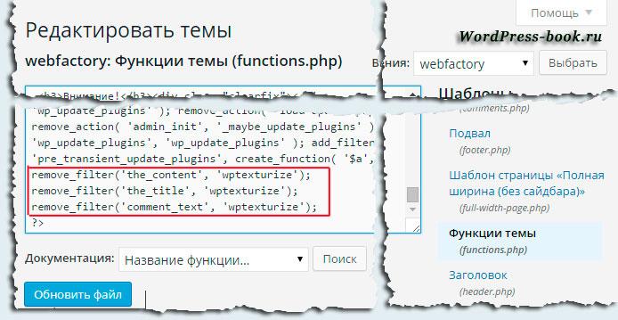Код для исправления кавычек в WordPress