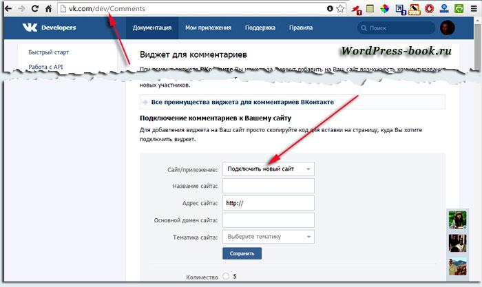 vidzhet-dlya-kommentariev-vko