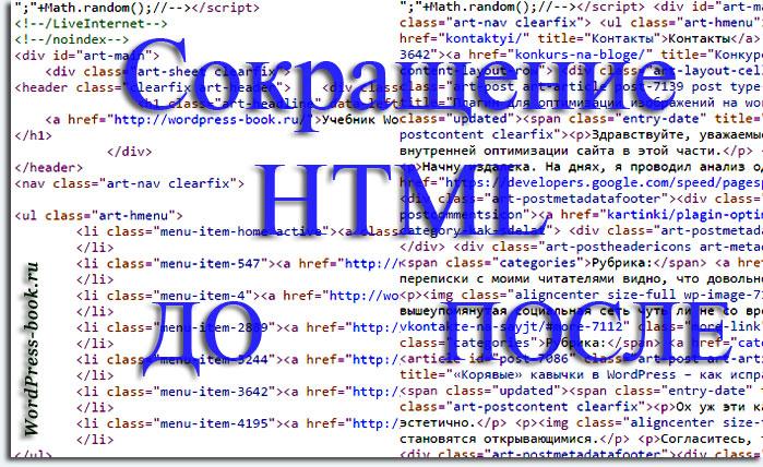 Сократите HTML