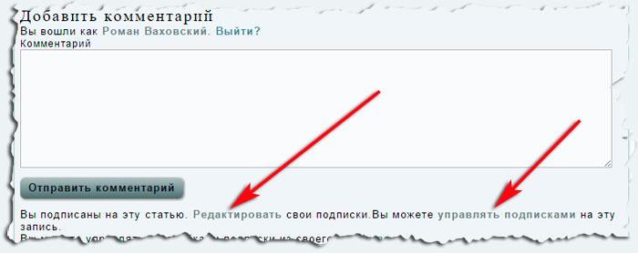 Ссылка на страницу редактора подписок