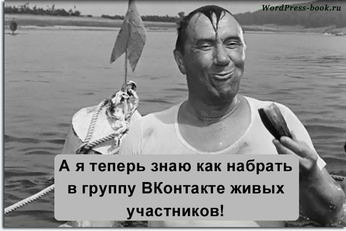 Как набрать участников в группу ВКонтакте