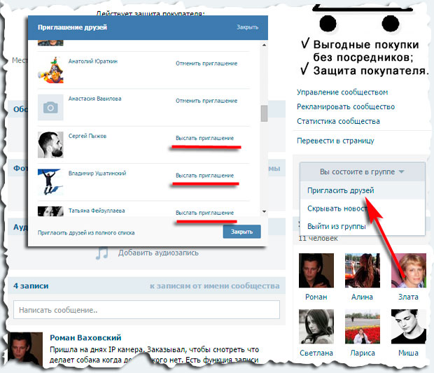 Пригласить друзей в группу ВКонтакте