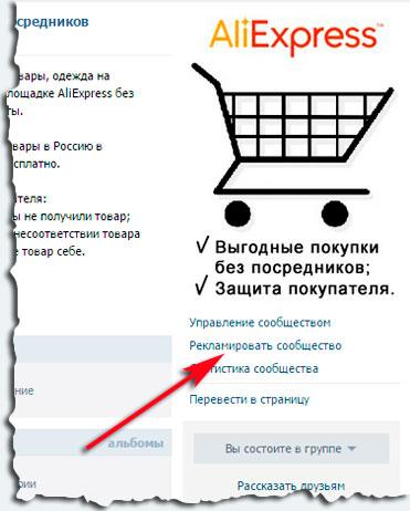 Рекламировать сообщество ВКонтакте