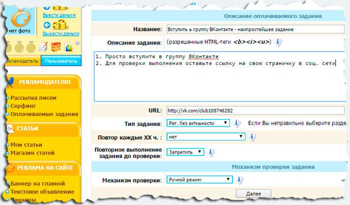 создать задание по добавлению участников в группу ВКонтакте