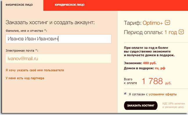 Перенос сайта на другой хостинг с timeweb узнать на какой хостинге сайт