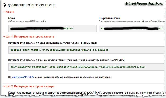 инструкция по установке reCAPTCHA на сайт