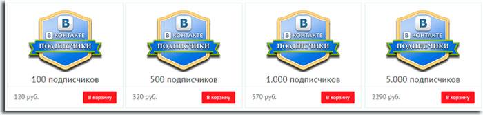 сервис привлечения участников в группу вконтакте