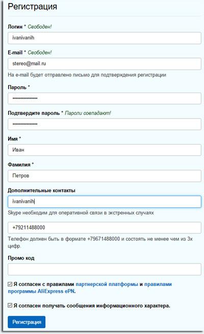 форма регистрации в epn
