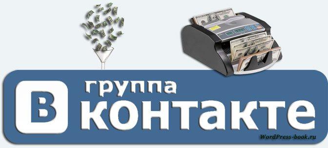 Заработок с помощью группы ВКонтакте