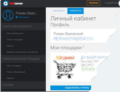 Сервис для заработка на группе вконтакте