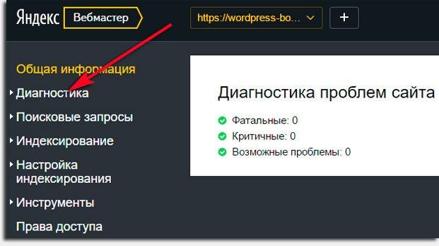 Диагностика проблем сайта на Яндексе